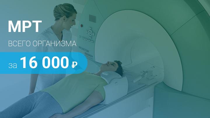 Акция на МРТ всего тела в Марьино